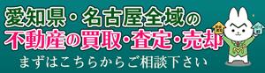 名古屋市全域の不動産売却査定